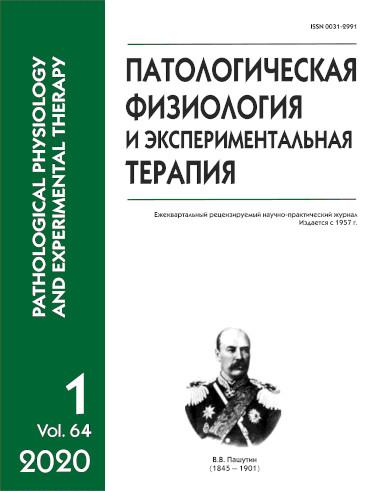 Обложка журнала «Патологическая физиология и экспериментальная терапия» Том 64 №1 2020 г.