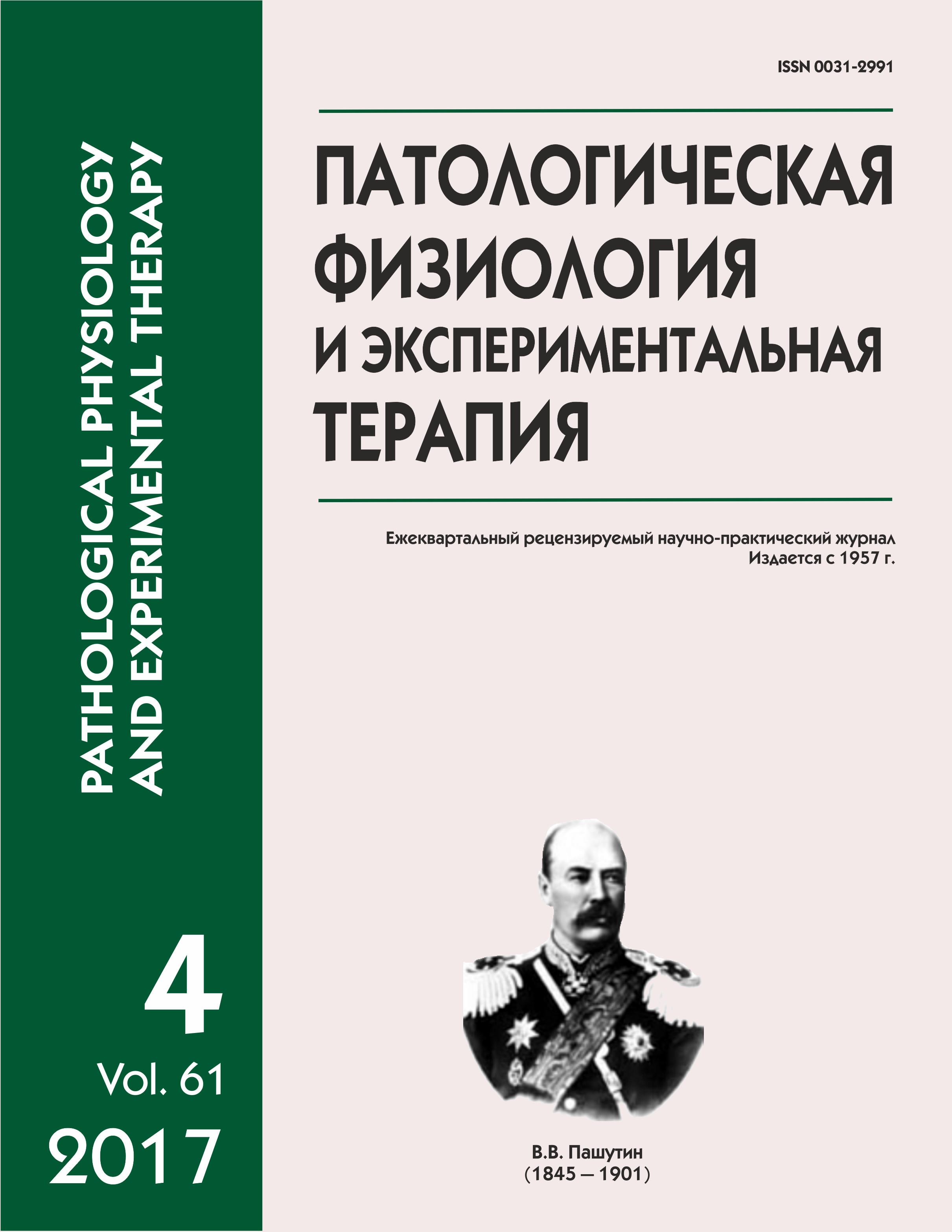 Новицкий патофизиология скачать бесплатно pdf